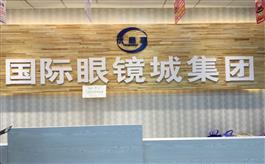 香港优品惠国际眼镜城集团(焦作店)