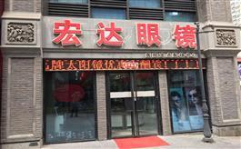 宏达眼镜第一分公司(商业巷店)