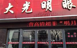 蔚县大光明眼镜一店