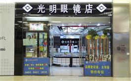 光明眼镜店(北城总店)
