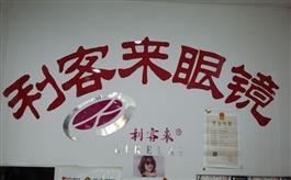 青岛市利客来眼镜店