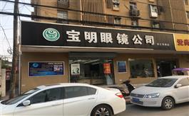 安徽寶明眼鏡公司(長江東路店)