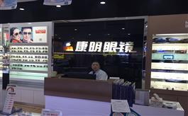武宁县人民路康明眼镜店