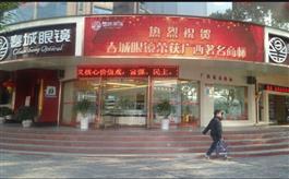 桂林市春城眼镜(丰源店)
