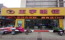 盱眙县王宇眼镜店(国贸店)