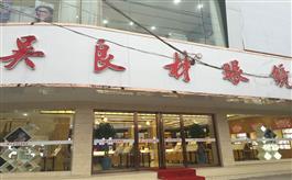 亳州上海吴良材眼镜