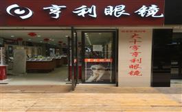 贵阳云岩亨利眼镜延安东路店