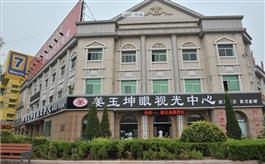 姜玉坤眼视光中心总店