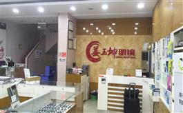 姜玉坤眼镜解放店