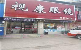 蒙城视康眼镜店(商贸城店)