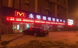 清河县永明眼镜店