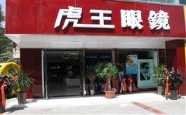 虎王视觉时尚馆