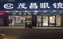茂昌眼镜古镇店