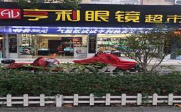 杭州亨利眼镜庆春店