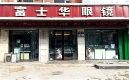 长春富士华眼镜(珠海路店)