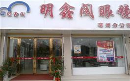 亳州明鑫阁眼镜 二店