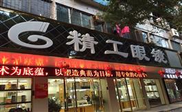 赣州精工眼镜(红旗大道店)
