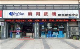 宁波市鄞州明月眼镜店
