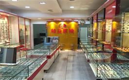 虎林市精益眼镜店