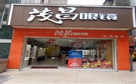 柳州茂昌眼镜五角星店