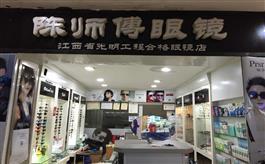 陈师傅眼镜店