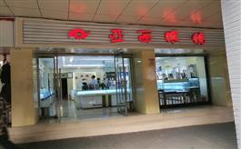 重庆亚西眼镜-大坪店