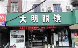大明眼镜三中店