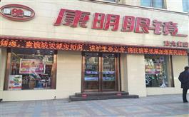 西宁康明眼镜(南大街店)