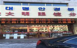 延吉市大明眼镜(延边医院店)