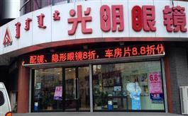 赤峰市光明眼镜连锁有限公司三分店