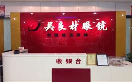 上海吴良材眼镜句容加盟店