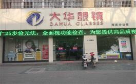 山东大华眼镜枣庄店
