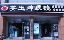 姜玉坤渤海国际店