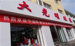 涿州市大光明眼镜(东大街店)