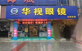 华视眼镜店(丹东总店)