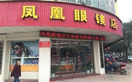 吉安县凤凰眼镜店