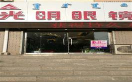 赤峰市光明眼镜连锁有限公司十分店