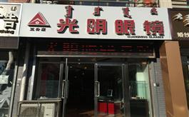 赤峰市光明眼镜连锁有限公司五分店