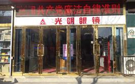赤峰市光明眼镜连锁有限公司十一分店