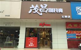 柳州茂昌眼镜五菱店