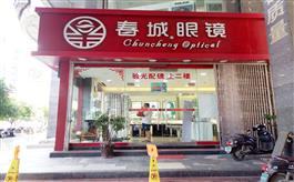 桂林市春城眼镜(八桂店)