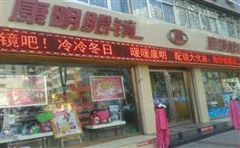 西宁康明眼镜(古城台店)