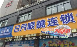修水日月眼镜(一中店)