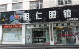 鹤壁市明仁眼镜内黄店