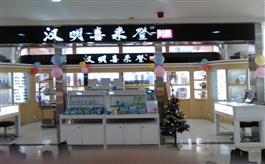 漢明喜來登眼鏡漢商銀座店