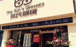 大光明眼镜有限公司(孙氏眼镜分公司)
