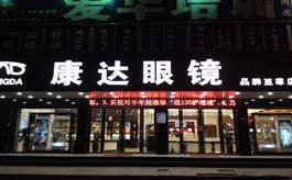 深圳康达眼镜(坂田吉华店)