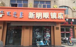 新明眼镜店