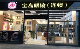 宝岛眼镜(碧江店)