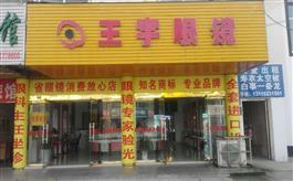 盱眙县王宇眼镜店(马坝店)